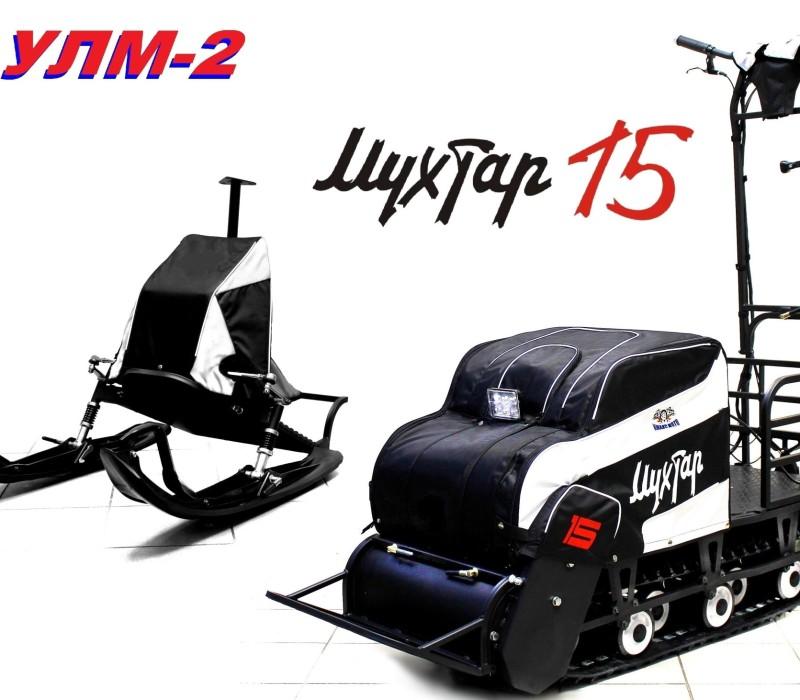 Мухтар 15 с лыжным модулем УЛМ-2